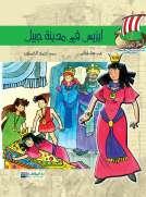 أبطال الفينيقيين: أيزيس تزور مدينة جبيل