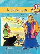 أبطال الفينيقيين: في صحبة أليسا