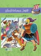 أبطال الفينيقيين: هنيبعل ومعركة قرطاج