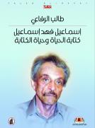 إسماعيل فهد إسماعيل.. كتابة الحياة وحياة الكتابة