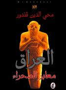 العراق معابر الصحراء