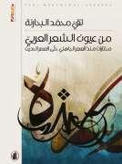 من عيون الشعر العربي - مختارات منذ العصر الجاهلي حتى العصر الحديث