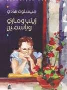 زينب وماري وياسمين