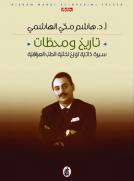تاريخ ومحطات - سيرة ذاتية تؤرخ لكلية الطب العراقية