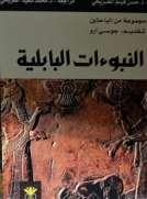 النبوءات البابلية