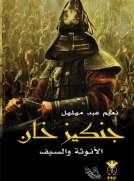 جنكيز خان الأنوثة والسيف