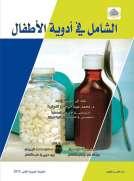 الشامل في أدوية الاطفال