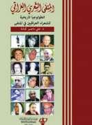 المنفى الشعري العراقي