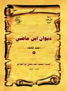 ديوان ابن ماضي(المجلد الثالث)