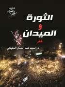 الثورة و الميدان