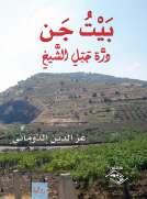 بيت جَن - دُرة جبل الشيخ