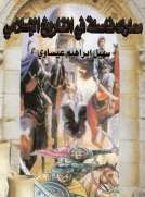 معارك فاصلة في التاريخ الإسلامي