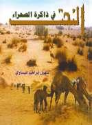 النحت في ذاكرة الصحراء