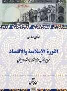 الثورة الإسلاميـة والاقتصاد