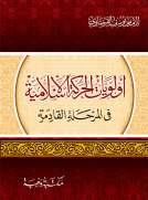 أولويات الحركة الاسلامية في المرحلة القادمة