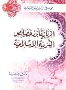 الربانية أبرز خصائص التربية الإسلامية