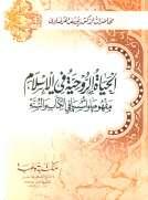 الحياة الروحية في الإسلام