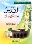 القدس قضية كل مسلم