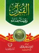 القرآن وقيمته عند الله
