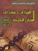 القراءات في آي القرآن الكريم: أصولها وعللها