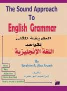 الطريقة المثلى لقواعد اللغة الإنجليزية