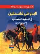 البدو في فلسطين في الحقبة العثمانية