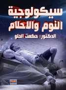 سيكولوجية النوم والاحلام