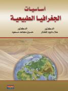 أساسيات الجغرافيا الطبيعية