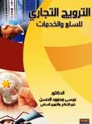 الترويج التجاري للسلع والخدمات
