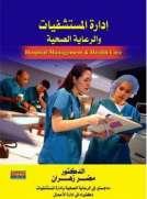 إدارة المستشفيات والرعاية الصحية