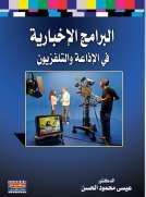 البرامج الإخبارية في الإذاعة والتلفزيون