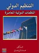 التنظيم الدولي والمنظمات الدولية المعاصرة