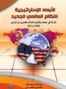 الأبعاد الإستراتيجية للنظام العالمي الجديد
