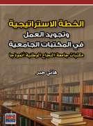 الخطة الاستراتيجية وتجويد العمل في المكتبات الجامعية : مكتبات جامعة النجاح الوطنية انموذجا