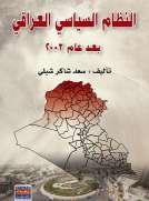 النظام السياسي العراقي بعد 2003