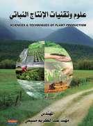 علوم وتقنيات الانتاج النباتي