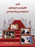فنون الاتيكيت والبروتوكول الدبلوماسي والاجتماعي