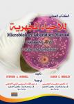 الكتاب العملي للأحياء المجهرية