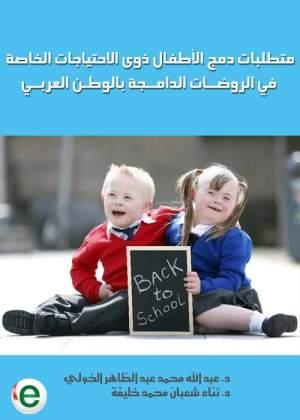 متطلبات دمج الأطفال ذوى الاحتياجات الخاصة في الروضات الدامجة  بالوطن العربي