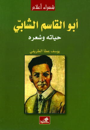 أبو القاسم الشابي - حياته وشعره
