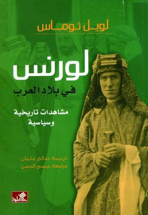 لورنس في بلاد العرب