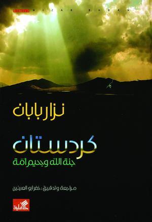 كردستان جنة الله وجحيم أمة