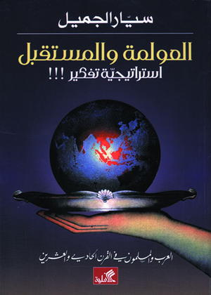 العولمة والمستقبل