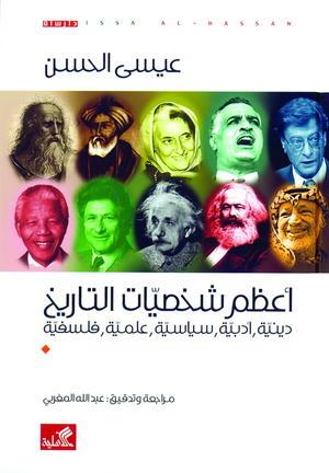 أعظم شخصيات في التاريخ