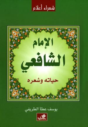 الإمام الشافعي حياته وشعره