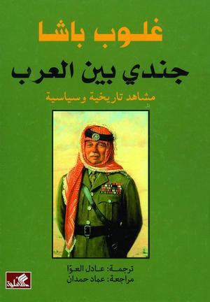 غلوب باشا جندي بين العرب