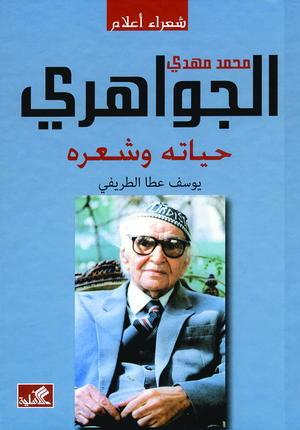 محمد مهدي الجواهري حياته وشعره