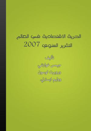 الحرية الاقتصادية في العالم - التقرير السنوي 2007