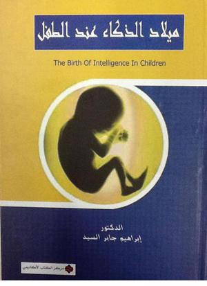 ميلاد الذكاء عند الطفل