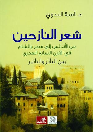 شعر النازحين من الاندلس الى مصر والشام في القرن السابع الهجري بين التأثر والتأثير